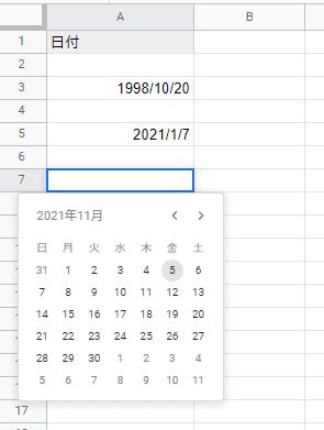空白のセルをダブルクリックするとポップアップ式カレンダーが開きました