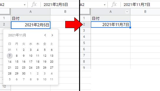 [2021年2月5日]と入力したセルで同じ操作をすると、[2021年11月7日]と入力されました