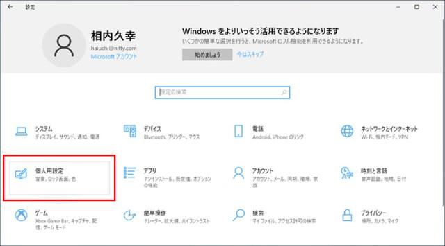 Windows10の設定 > 個人用設定