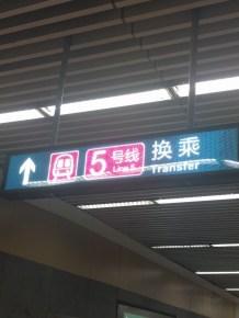 אייקונים והסברים במעבר בין רכבת לרכבת