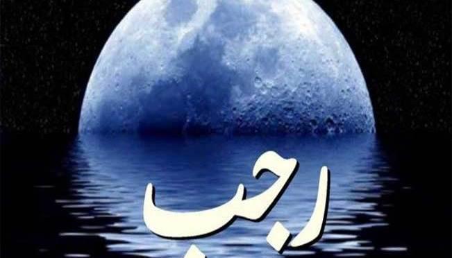 Puasa di Bulan Rajab