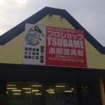 新潟県県央地区の大工さんにはお馴染みのプロショップツバメに朝から行ってきました