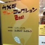 阪急梅田駅構内でレルヒさんカレーが売ってるとは驚きでした。