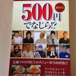 新潟市内で外食ランチする方にオススメ 『500円でなじら!?』