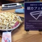 朝カフェの会 in 加茂開催報告 ロケットストーブでポップコーンと安納芋を焼きました。