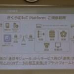 「さくらのIoT Platform 体験ハンズオン@新潟」に参加して今後考えるべき事