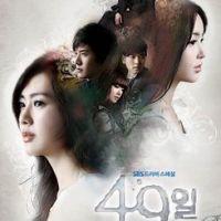 Heosuabi  -  Jung IL Woo [OST 49 Days]