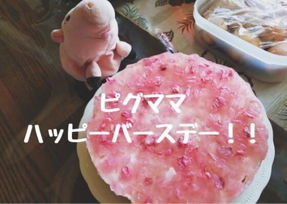 誕生日はクックパッドのレシピでお祝い!サプライズケーキ大作戦