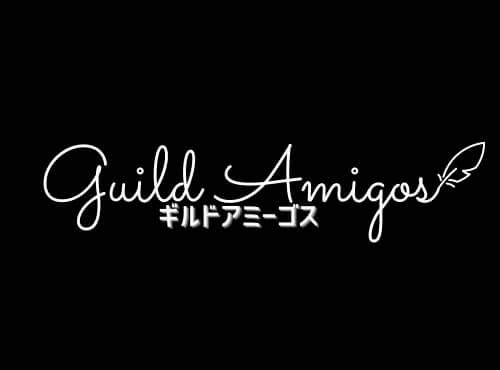 ギルドアミーゴス
