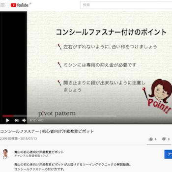 【動画】コンシールファスナーの付け方