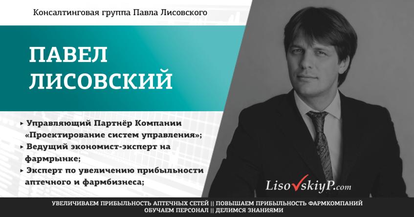 Павел Лисовский экономист-эксперт