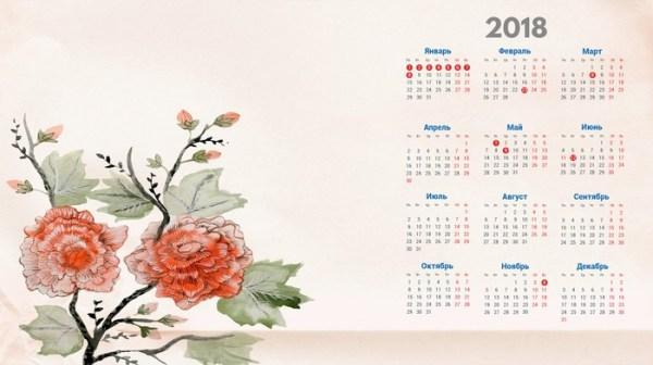 Календарь 2018 на рабочий стол - День за днем