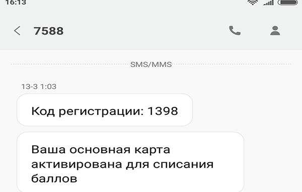 Пришла СМС с кодом от 7588: что это за номер?