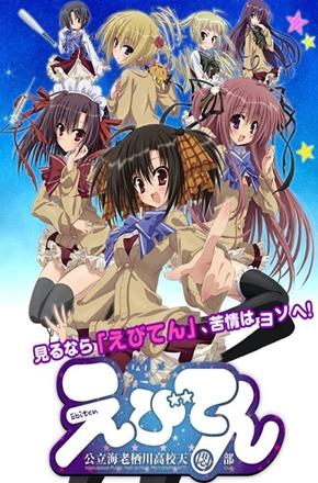 Ebiten: Kouritsu Ebisugawa Koukou Tenmonbu Online - Animes Online HD - Assistir Animes Grátis - Assistir Animes
