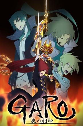 Garo: Honoo No Kokuin Online