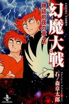 Genma Taisen: Shinwa Zenya No Shou Online