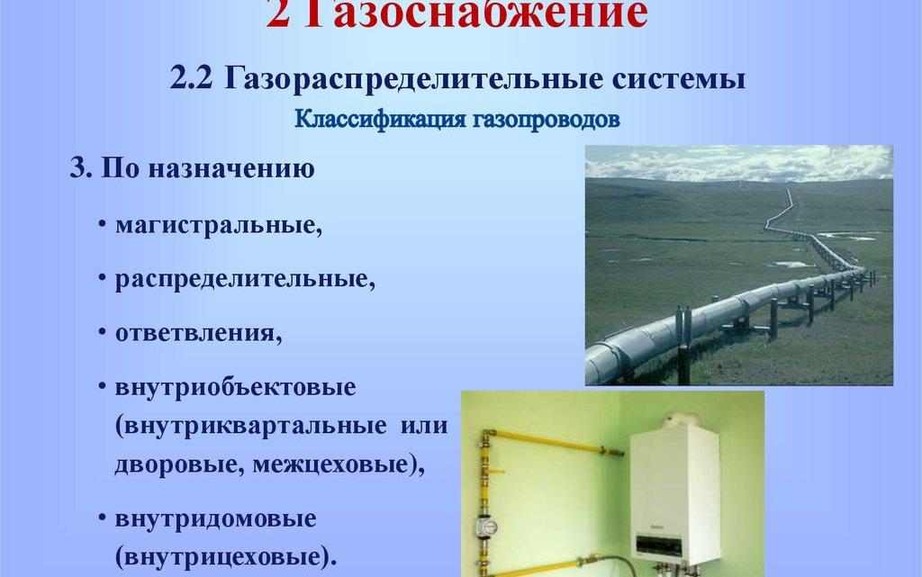 Классификация газопроводов по давлению и материалу