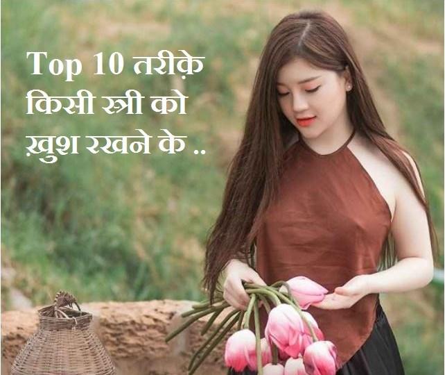 Top 10 तरीक़े किसी स्त्री को ख़ुश रखने के इस प्रकार हैं
