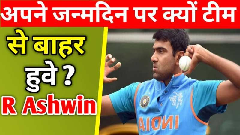 Ravichandran ashwin #ravichandranashwin #rashvin #aajtak #bbchindi #hindinews #i… news in hindi