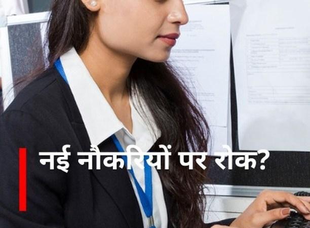 मोदी सरकार ने नई नौकरियों पर लगाई रोक? जानें इस दावे का सच क्या है… स्टोरी और … news in hindi