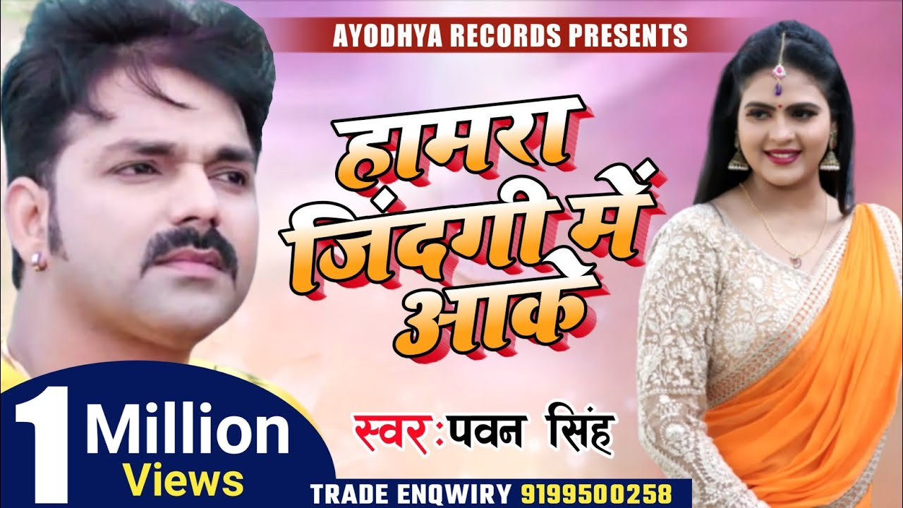 bhojpuri gana new #Pawan Singh – हमरा जिंदगी में आके – Hamra Jindagi Me Aake – #Bhojpuri Sad Song 2020 best bhojpuri video ever
