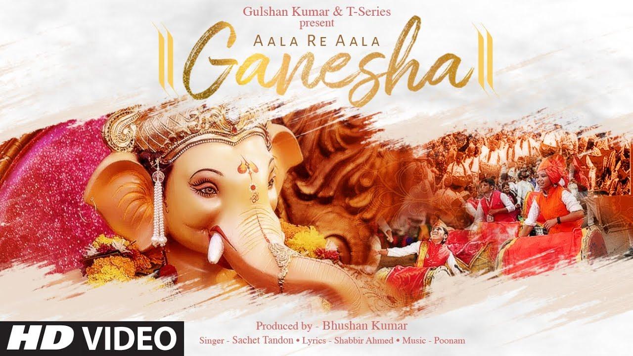t series new song Aala Re Aala Ganesha | Sachet Tandon | Poonam | Bhushan Kumar | Ganesh Chaturthi Special Song