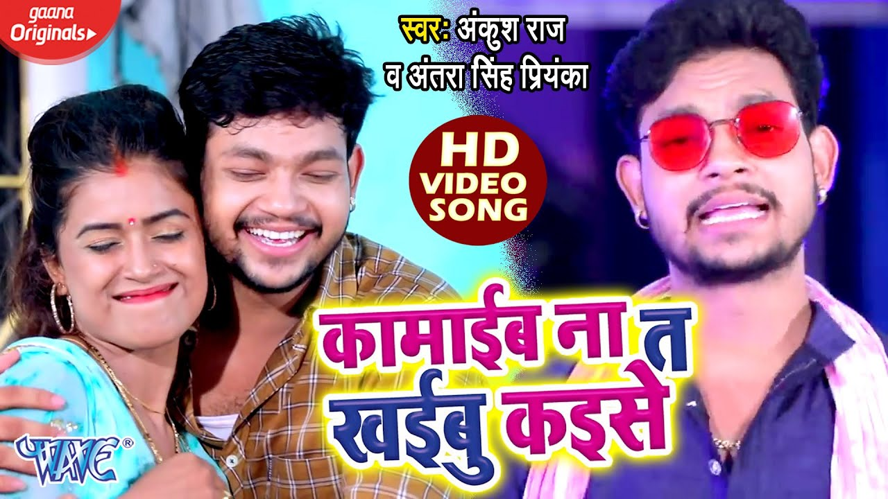 bhojpuri gana new #Video – कामाईब ना त खईबु कइसे | #Ankush Raja | Antra Singh Priyanka | Bhojpuri New Song 2020 best bhojpuri video ever