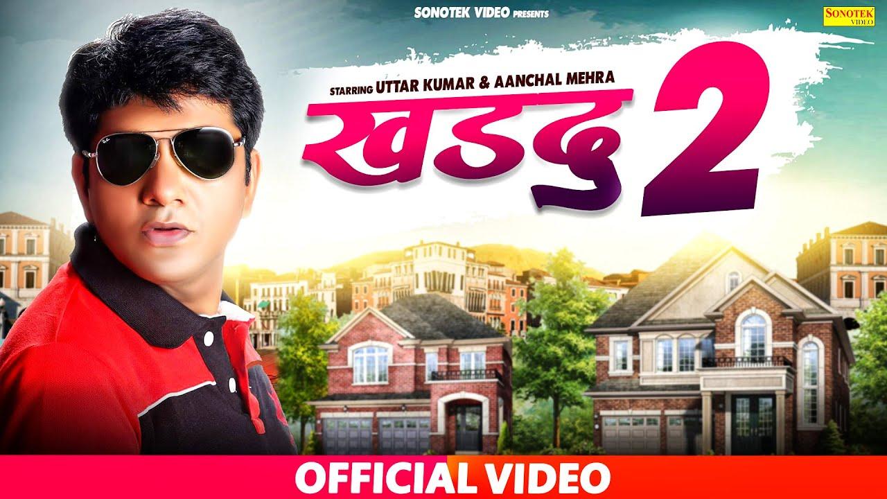 sonotek new song Khardoo-2 Haryanvi Film | Uttar kumar Dhakad Chhora | Aanchal Mehra | Dev Sharma | Sonotek