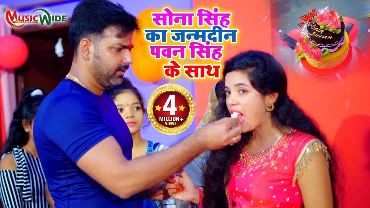 bhojpuri gana new भोजपुरी गायक Sona Singh के घर पहुचे Pawan Singh | Sona Singh Birthday Celebrations | #MUSIC_WIDE best bhojpuri video ever
