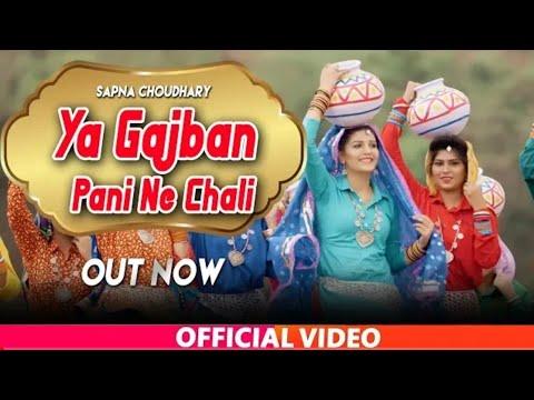 haryanvi song-OFFICIAL VIDEO || Gajban Pani Le Chali || Sapna Choudhary || Vishvajeet Chaudhary