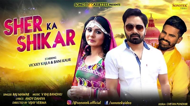 haryanvi song-Sher Ka Shikar Full Audio Song || Vicky Kajla & Bani Kaur || Raj Mawar || New Haryanvi Song 2018