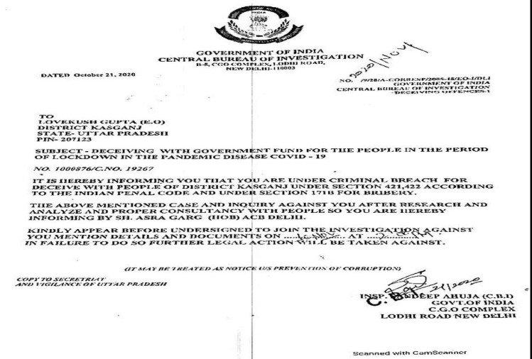 Fake Notice Of Cbi Investigation Of Covid Fund Goes Viral In Kasganj – कासगंज: कोविड फंड की सीबीआई जांच का फर्जी नोटिस वायरल होने से मची खलबली