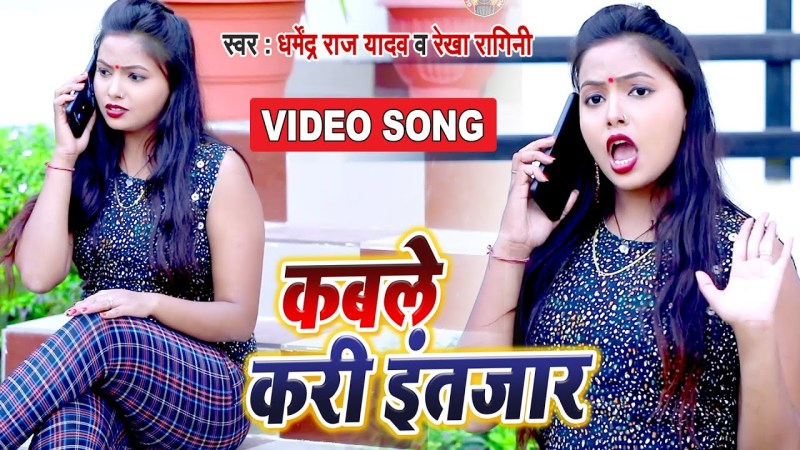 bhojpuri gana new #VIDEO SONG – कबले करी इंतजार – Dharmendra Raj Yadav, Rekha Ragini – Latest Bhojpuri Video Song 2020 best bhojpuri video ever