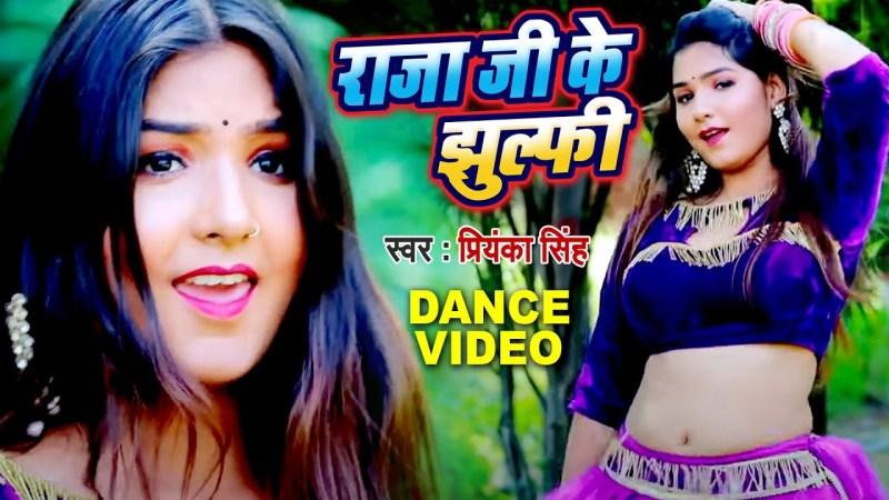 bhojpuri gana new #VIDEO_SONG_2020 || इस लड़की का बवाल मचा देने वाला वीडियो || राजा जी झुल्फी  || #Priyanka Singh best bhojpuri video ever
