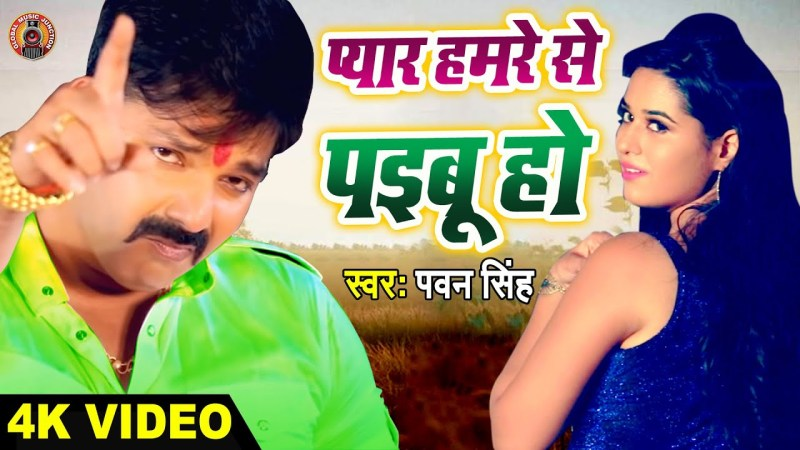 bhojpuri gana new 4K VIDEO – #Pawan Singh – प्यार हमरे से पइबू हो – Pyar Hamre Se Paibu Ho – #Bhojpuri Video Song 2020 best bhojpuri video ever