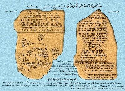 Oldest Map Of Iraq.Jpg