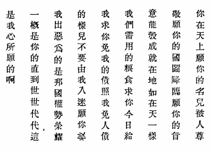 ancient chinese writing alphabet letters