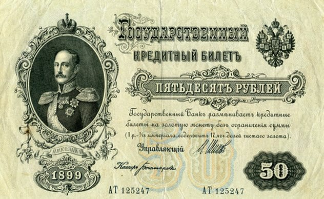 7b-russian-ruble-banknote-1899-149050928
