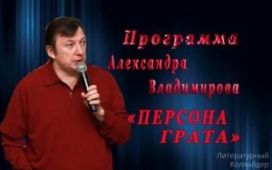 """Программа А.Владимирова """"Персона грата"""""""