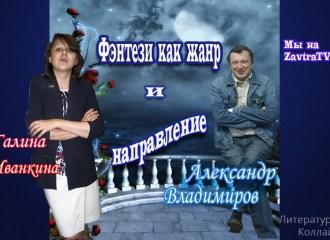 Александр Владимиров. Галина Иванкина. Фэнтези как жанр и направление