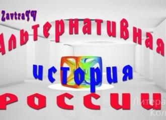 Альтернативная история России