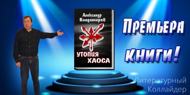 Александр Владимиров. Утопия хаоса