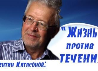Валентин Катасонов: Жизнь против течения