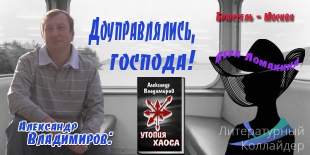 Александр Владимиров: Доуправлялись, господа!