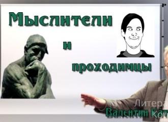 В.Катасонов. Мыслители и проходимцы