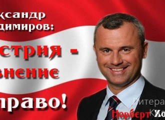 Александр Владимиров: Австрия - равнение направо!