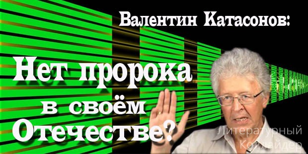 Валентин Катасонов. Нет пророка в своём отечестве?