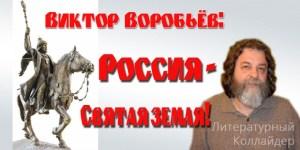 Виктор Воробьёв: Россия - Святая земля!