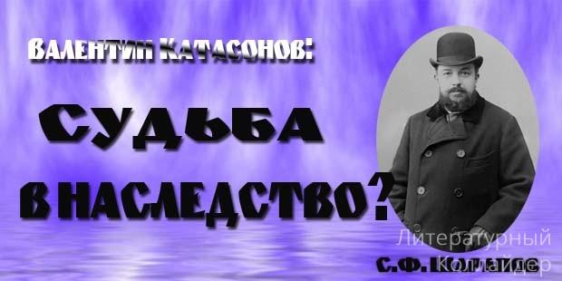 Валентин Катасонов. Судьба в наследство?