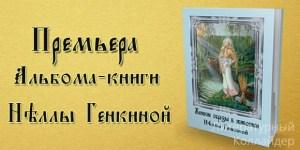 Альбом-книга. Женские образы в творчестве Нэллы Генкиной